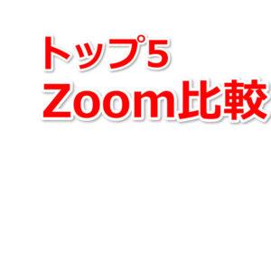子供向けオンライン英会話おすすめランキング1~5位のスカイプ、Zoom比較