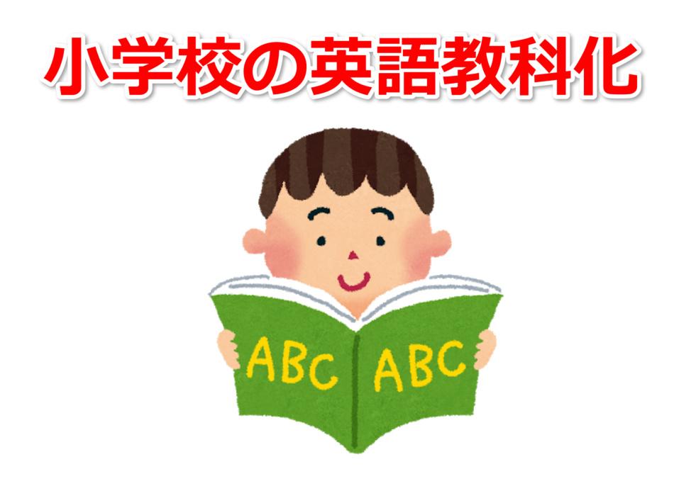 小学校の英語教科化