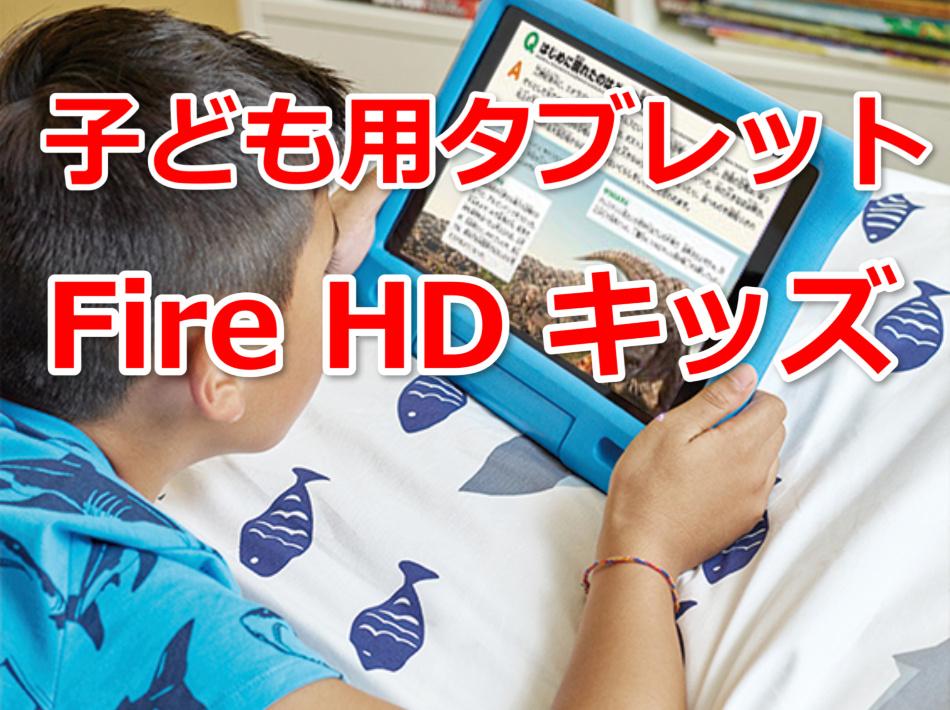Fire HD キッズ