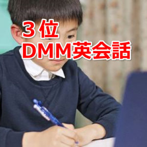 DMM英会話 子供オンライン英会話おすすめランキング比較3位