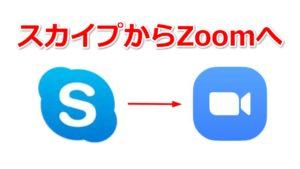 SkypeからZoomへ